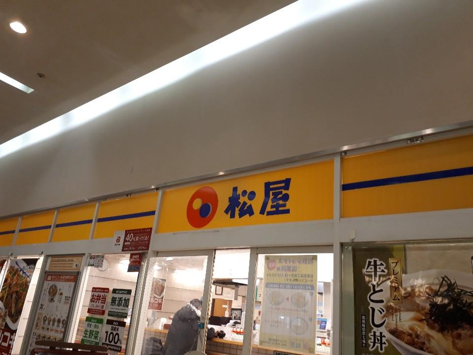 松屋横浜店