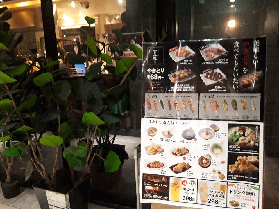やきとり家 すみれ 横浜鶴屋町店