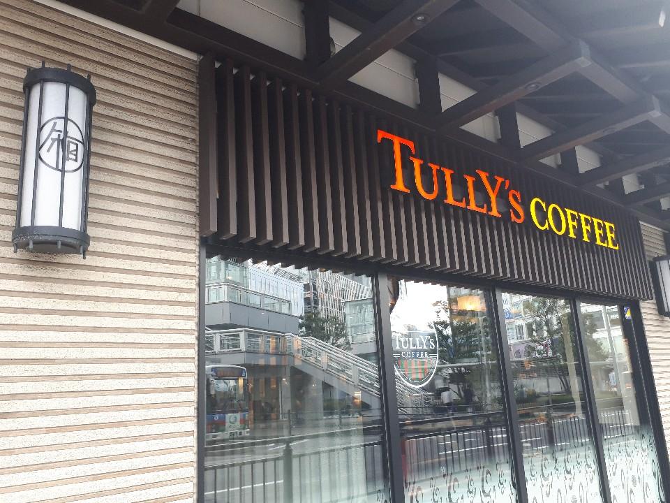 TULLY'S COFFEE 小田原トザンイースト店の口コミ