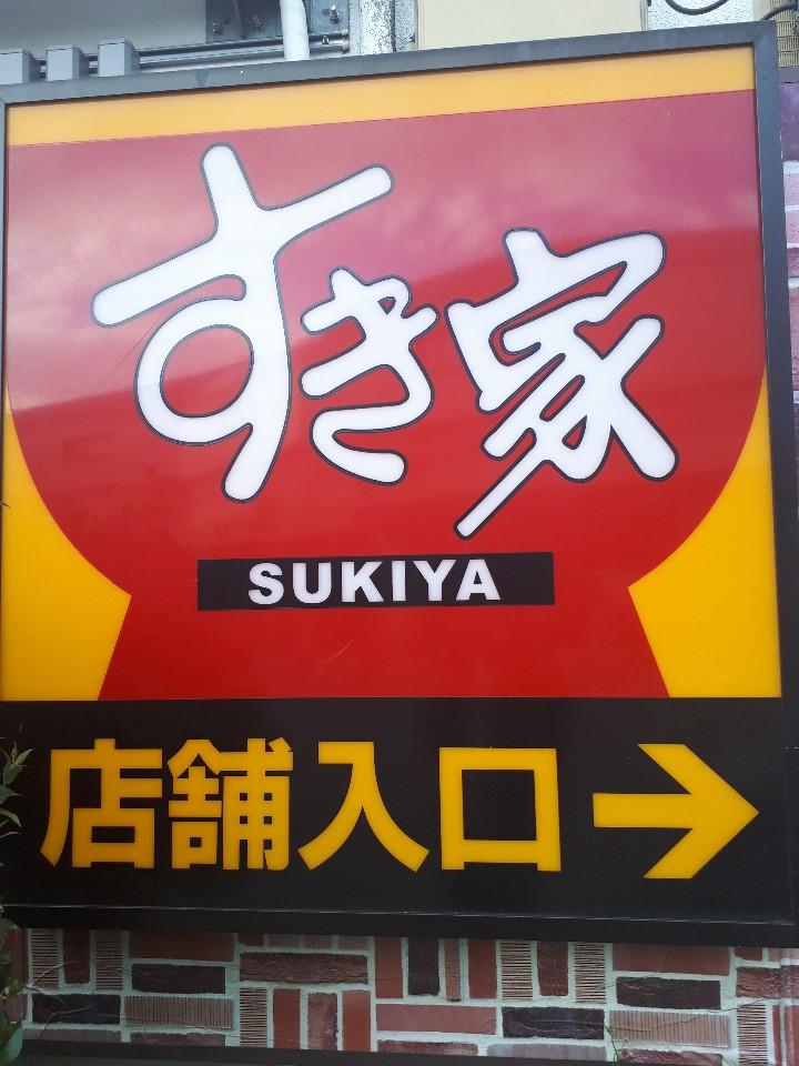 すき家 千歳船橋駅前店の口コミ