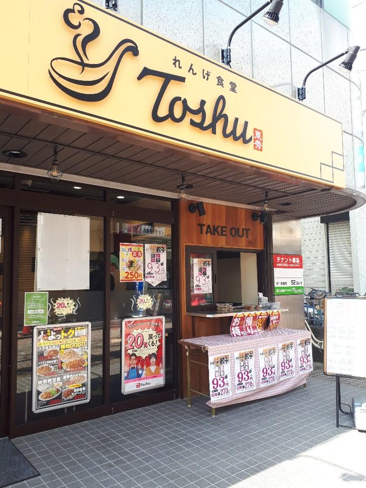 れんげ食堂 Toshu 藤沢本町店の口コミ