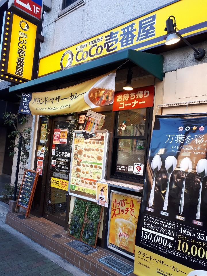 CoCo壱番屋 JR錦糸町駅南口店の口コミ
