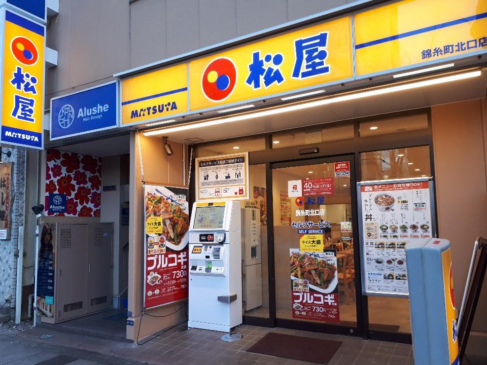 松屋 錦糸町北口店の口コミ