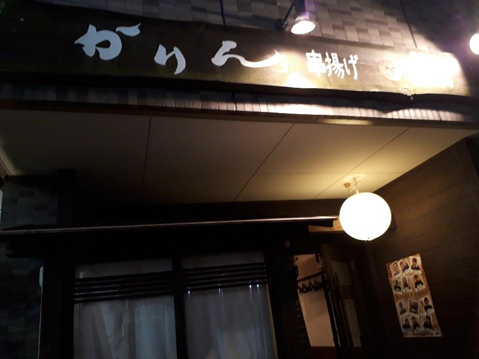 かりん串揚店の口コミ