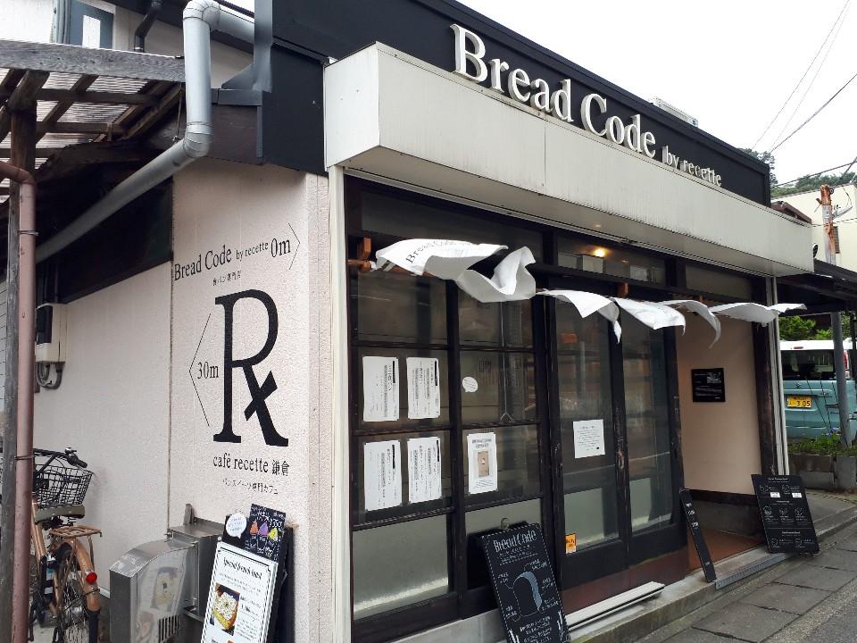 ブレッド コード (Bread Code)の口コミ