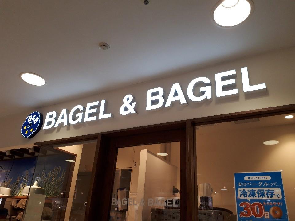 BAGEL&BAGEL 京急百貨店上大岡店の口コミ