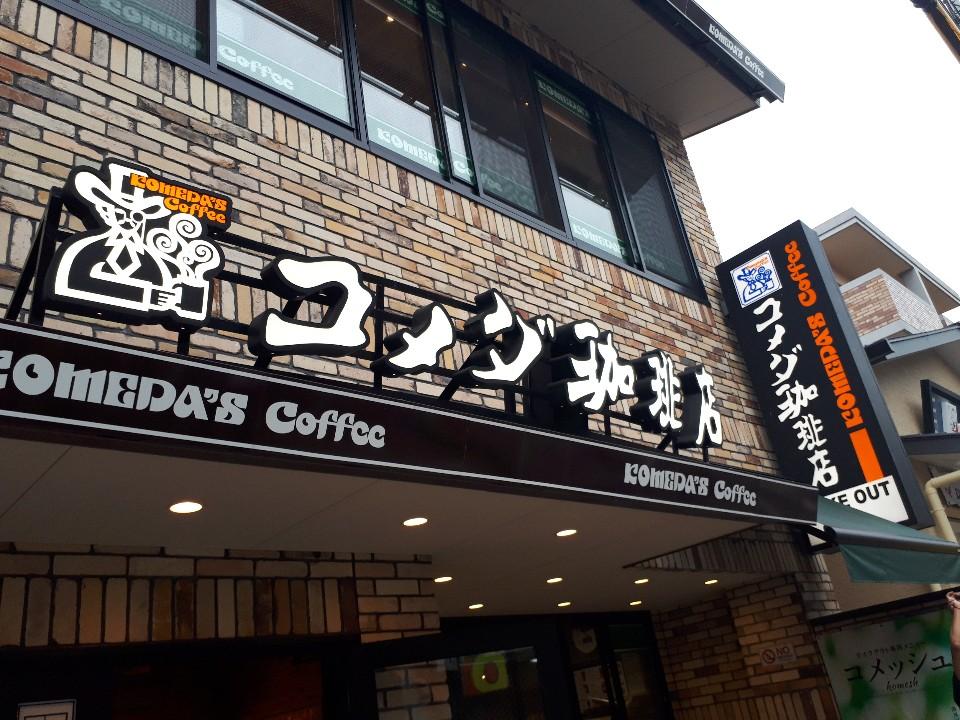 コメダ珈琲店 京都伏見稲荷店の口コミ