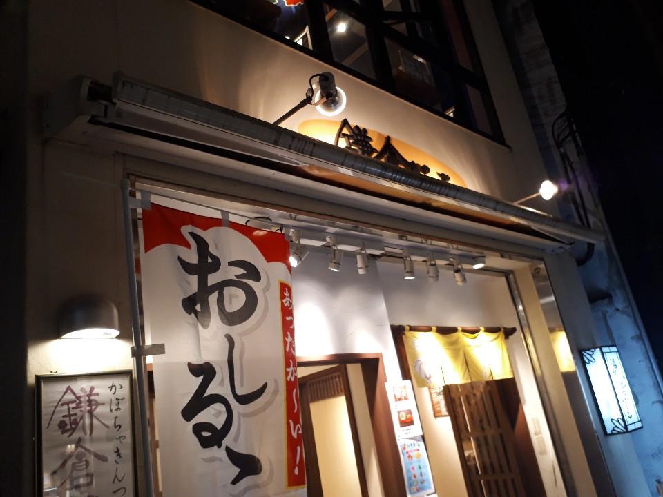 鎌倉いとこ 小町通り店の口コミ