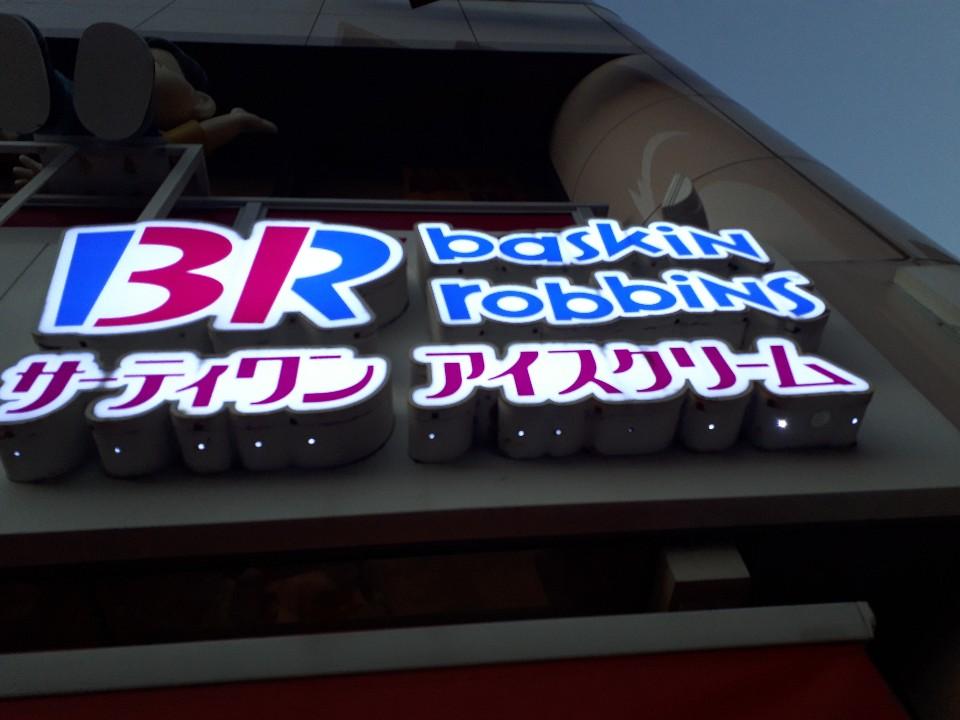 サーティワンアイスクリーム 鎌倉店の口コミ