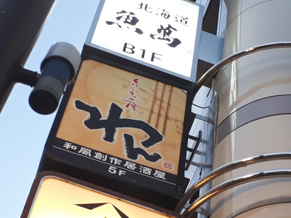 くいもの屋わん 鎌倉小町通り店の口コミ