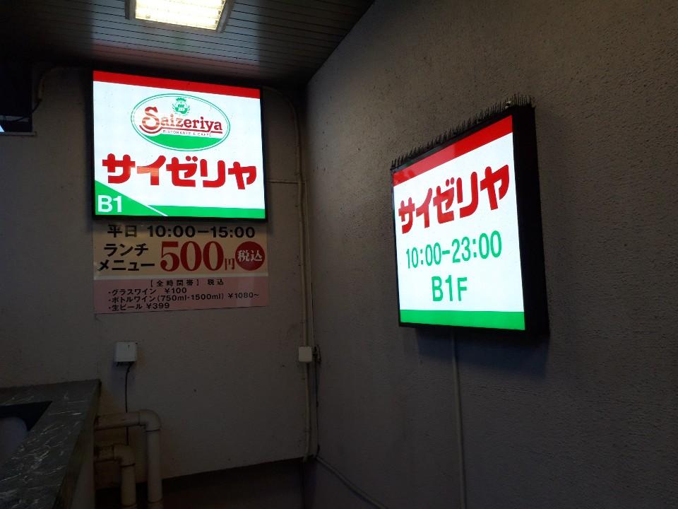 サイゼリヤ 鎌倉駅前店の口コミ