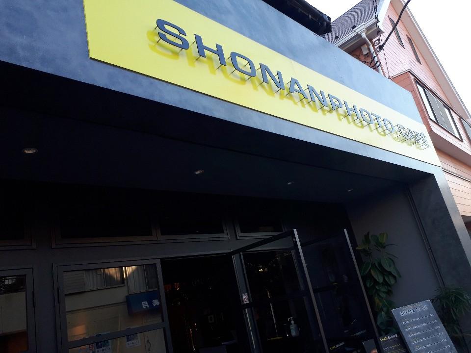 SHONANPHOTO CAFEの口コミ