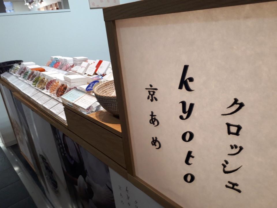 京あめ Crochet 嵐山AKOGAREYA店の口コミ