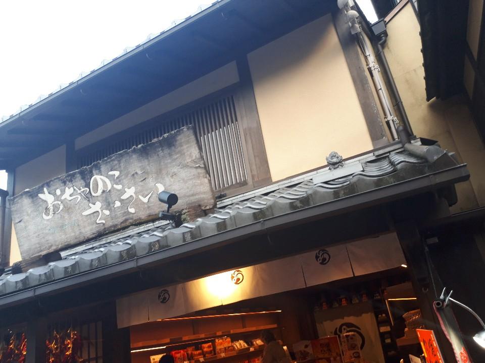 おちゃのこさいさい 産寧坂本店店