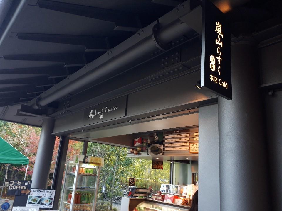 嵐山らすく 本店cafeの口コミ
