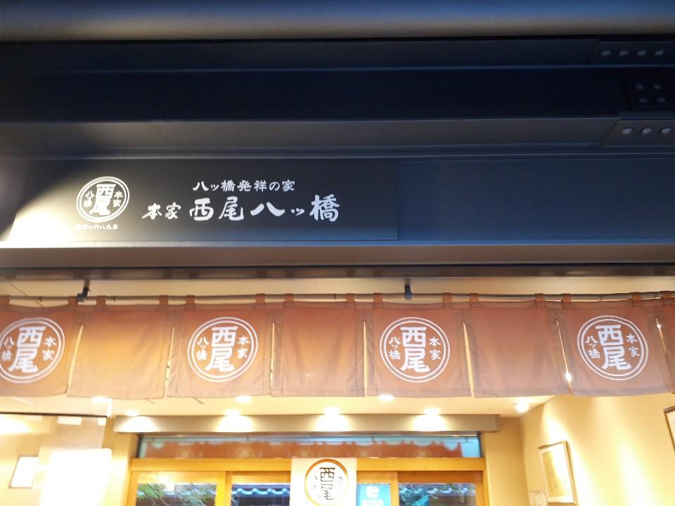 本家西尾八ッ橋 嵐山店の口コミ