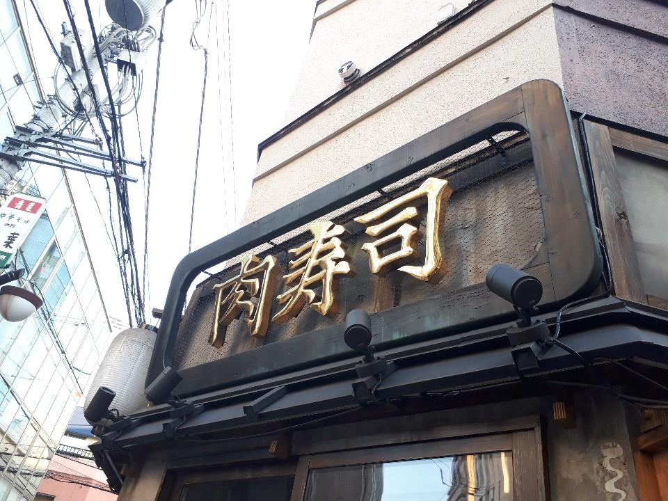 吉祥寺 肉寿司の口コミ