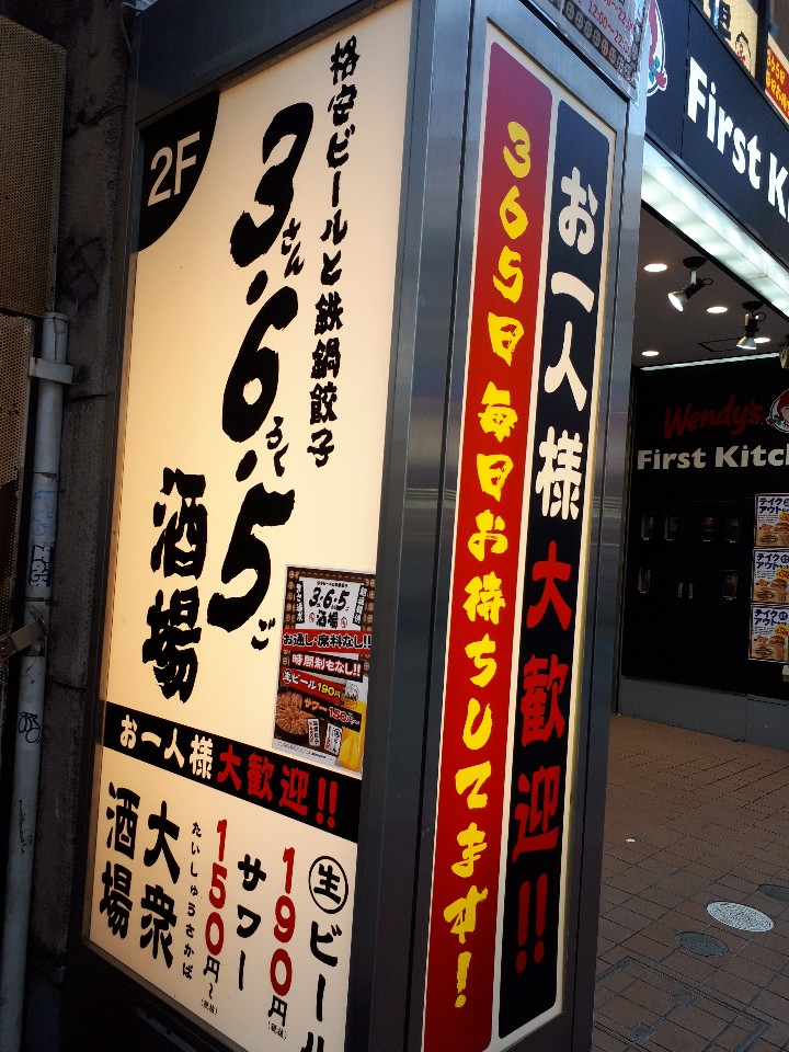 格安ビールと鉄鍋餃子 3・6・5酒場 町田駅前店の口コミ