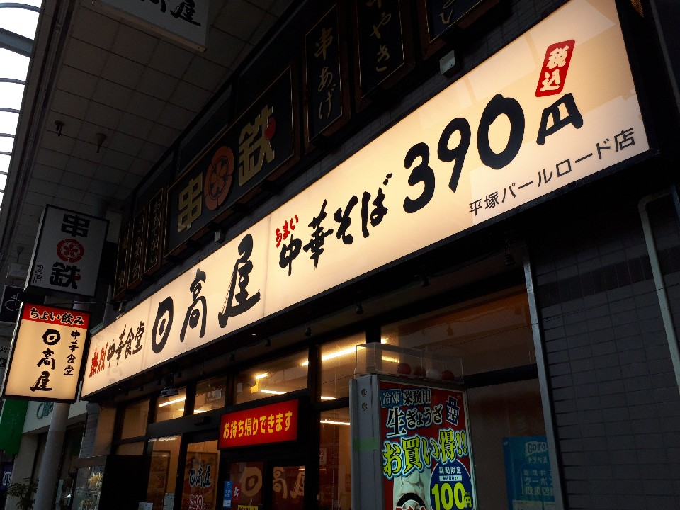 日高屋 平塚パールロード店の口コミ