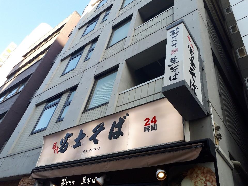 名代 富士そば 昭和通り店の口コミ