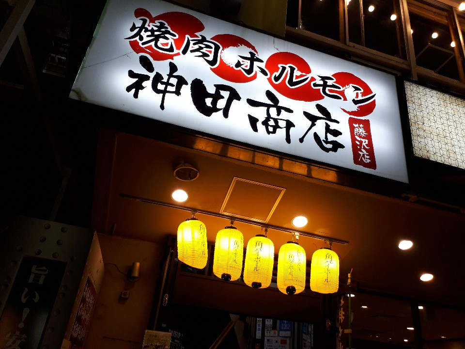 焼肉ホルモン 神田商店 藤沢店の口コミ