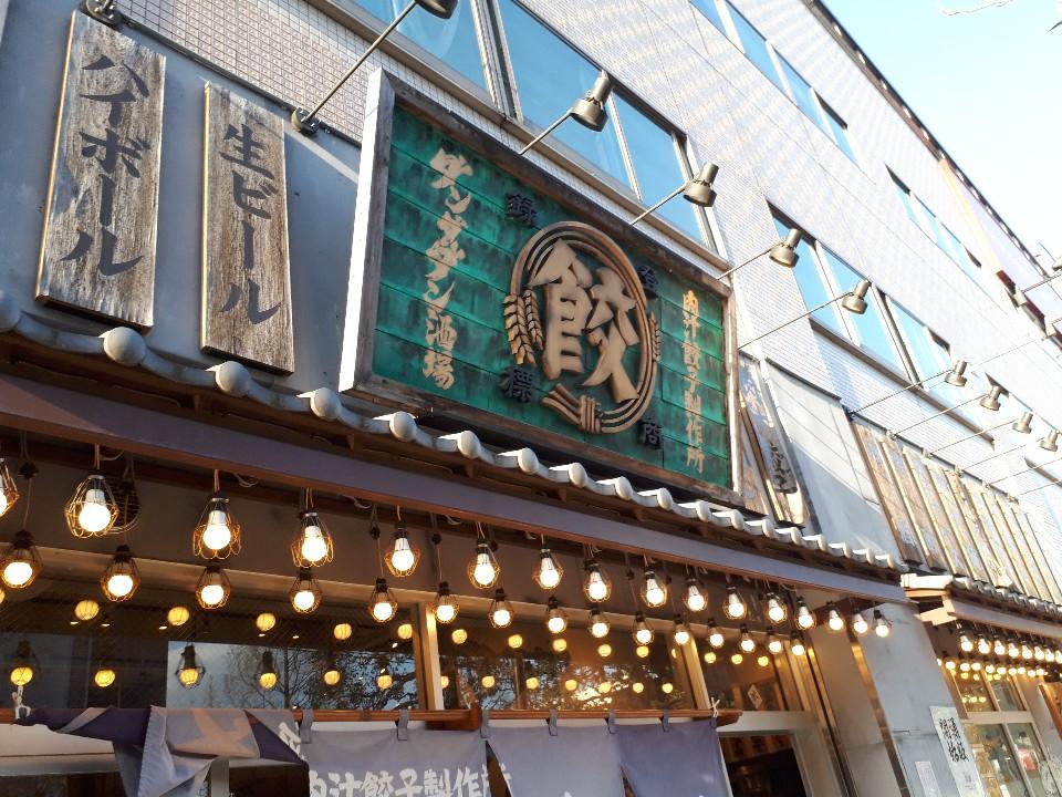 肉汁餃子製作所ダンダダン酒場 武蔵境店の口コミ