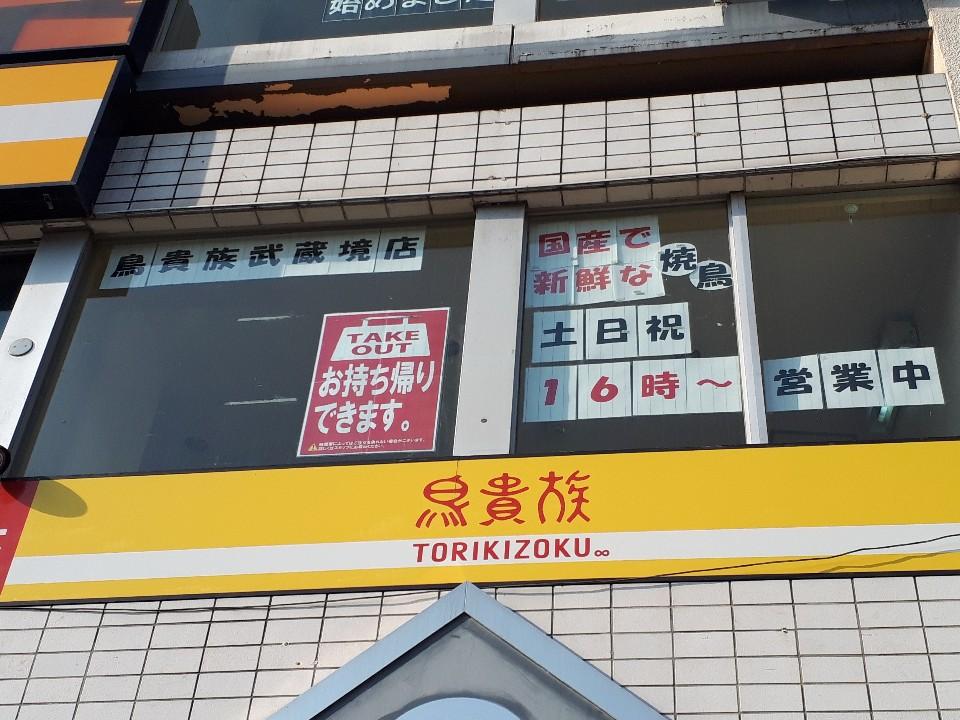 鳥貴族 武蔵境店の口コミ