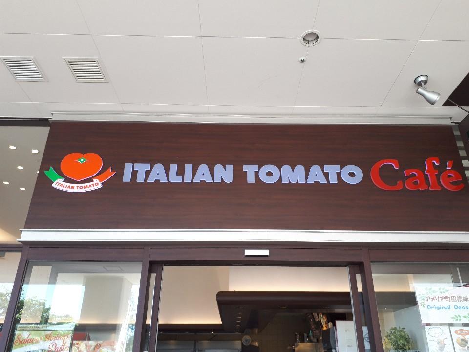 イタリアン・トマト カフェ アメリア町田根岸店の口コミ