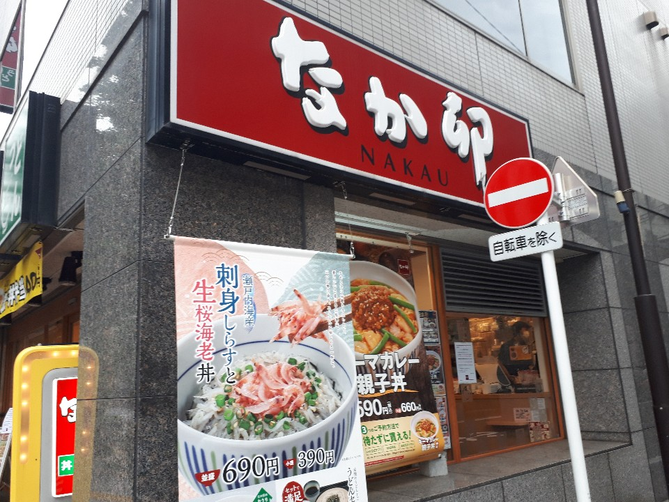 なか卯 神田須田町店の口コミ
