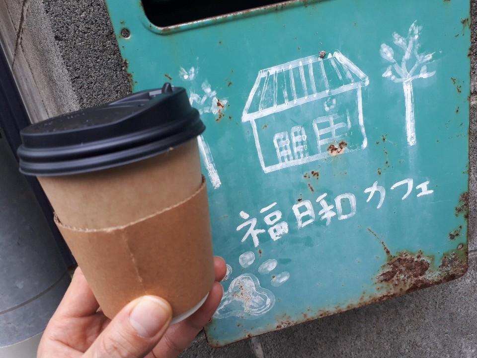 福日和カフェ