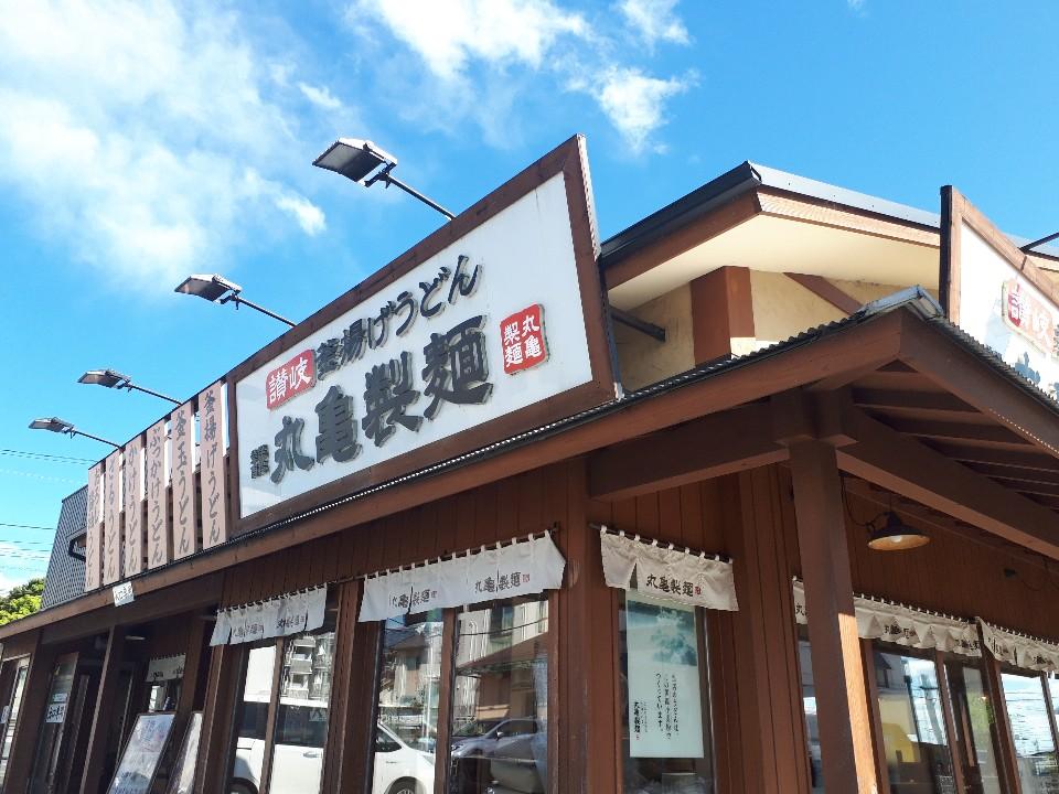 丸亀製麺 裾野店の口コミ