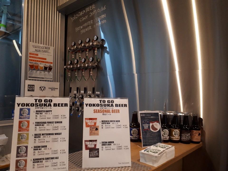 横須賀ビール