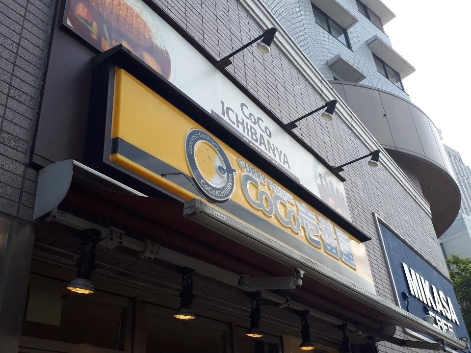 カレーハウスCoCo壱番屋 横須賀本町三丁目店の口コミ