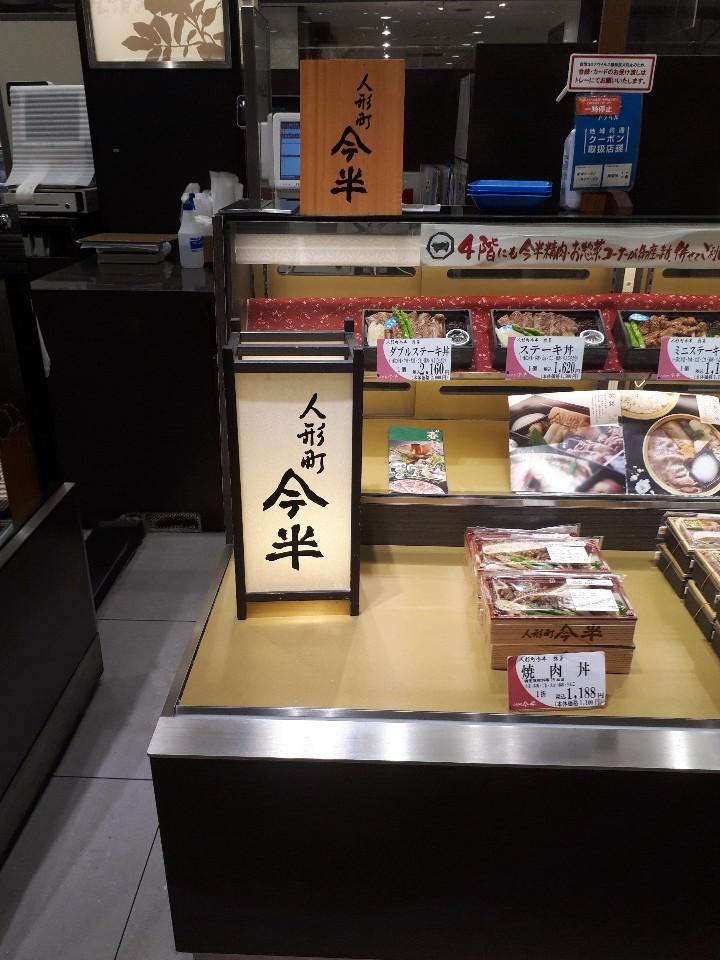 人形町今半 新横浜高島屋店