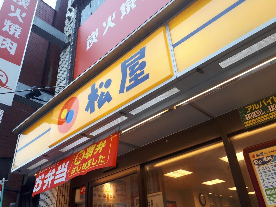 松屋 狛江店の口コミ