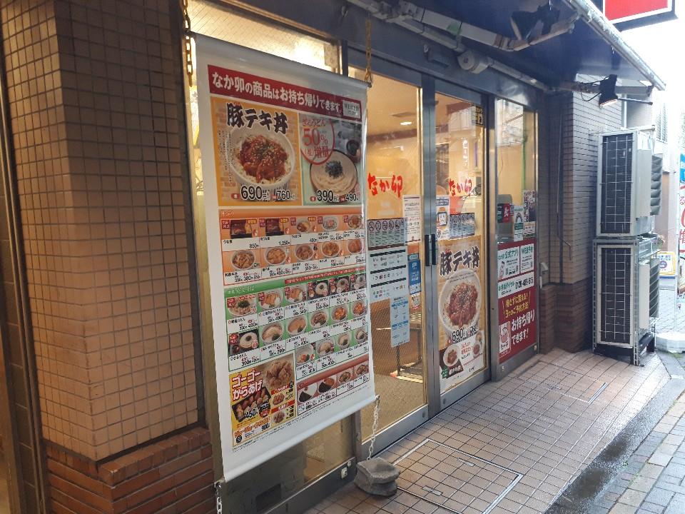なか卯 狛江店
