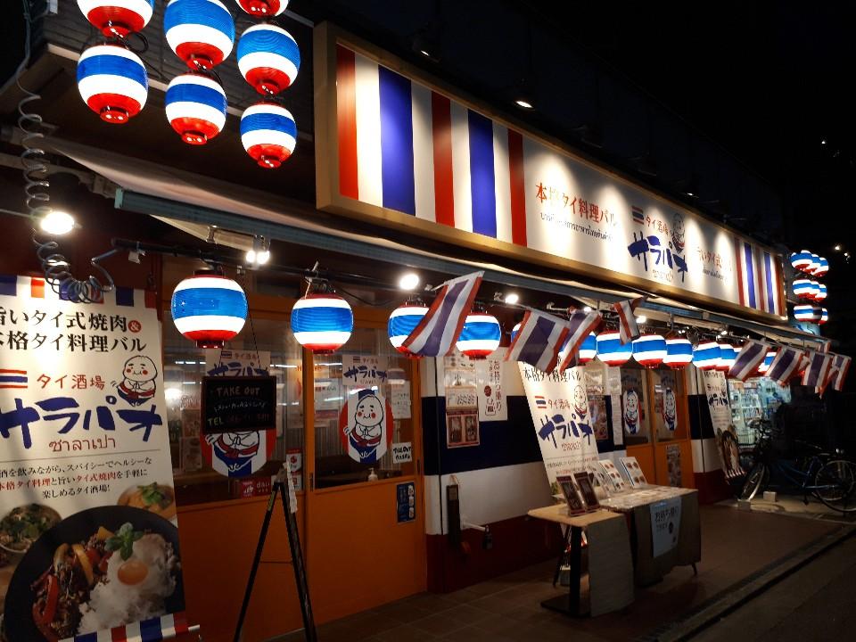 タイ酒場 サラパオ 鶴間店