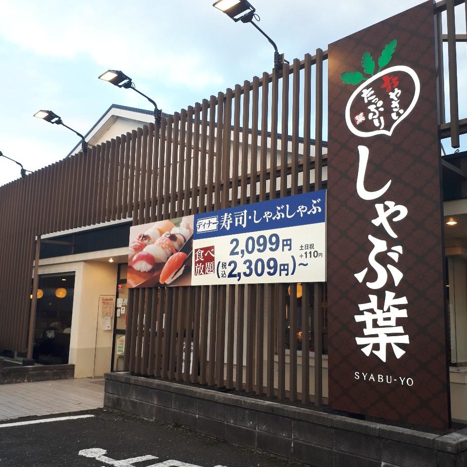 しゃぶ葉 相模原田名店