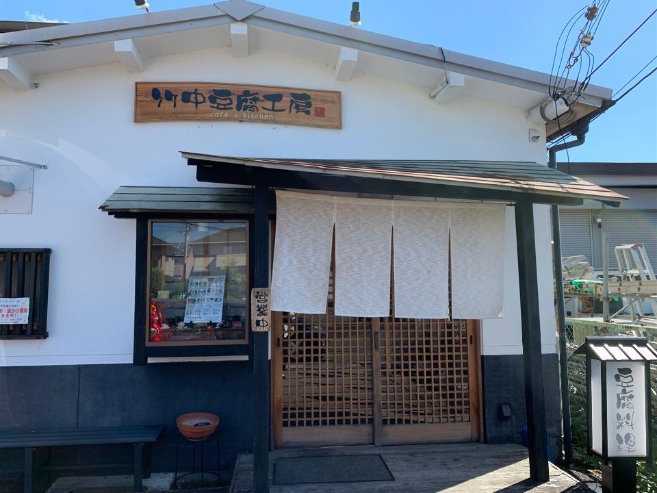 竹中豆腐工房の口コミ