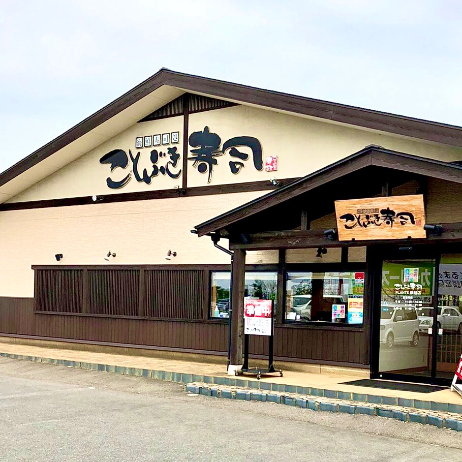 ことぶき寿司 プラント5横越店の口コミ