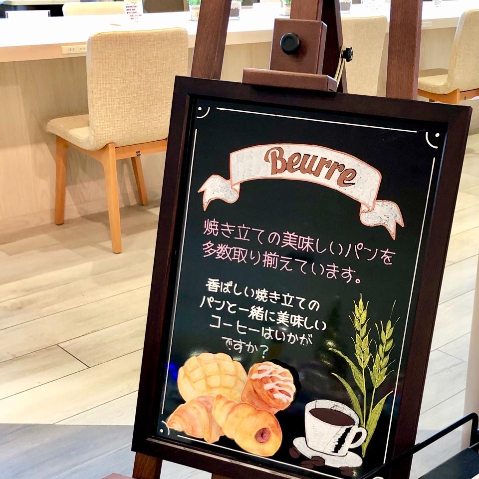 ボーレ(Beurre)ウオロク白根大通店の口コミ