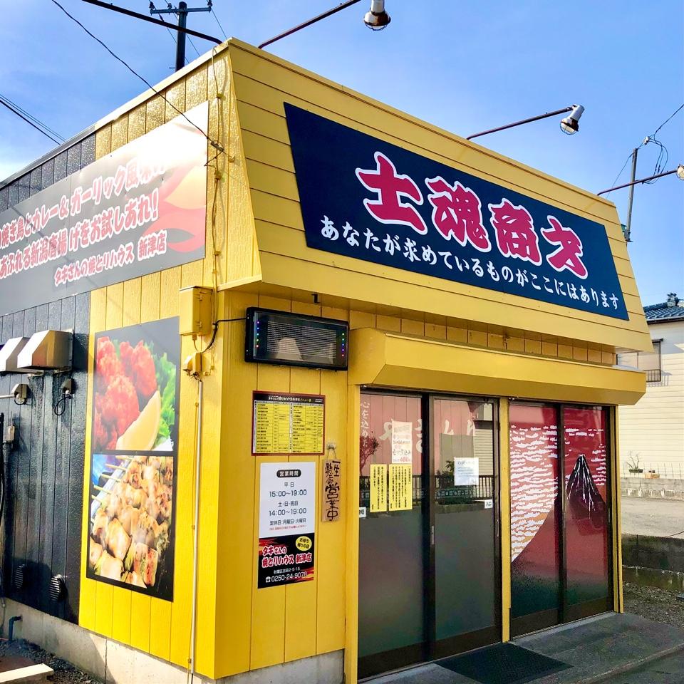 タキさんの焼きとりハウス 新津店の口コミ