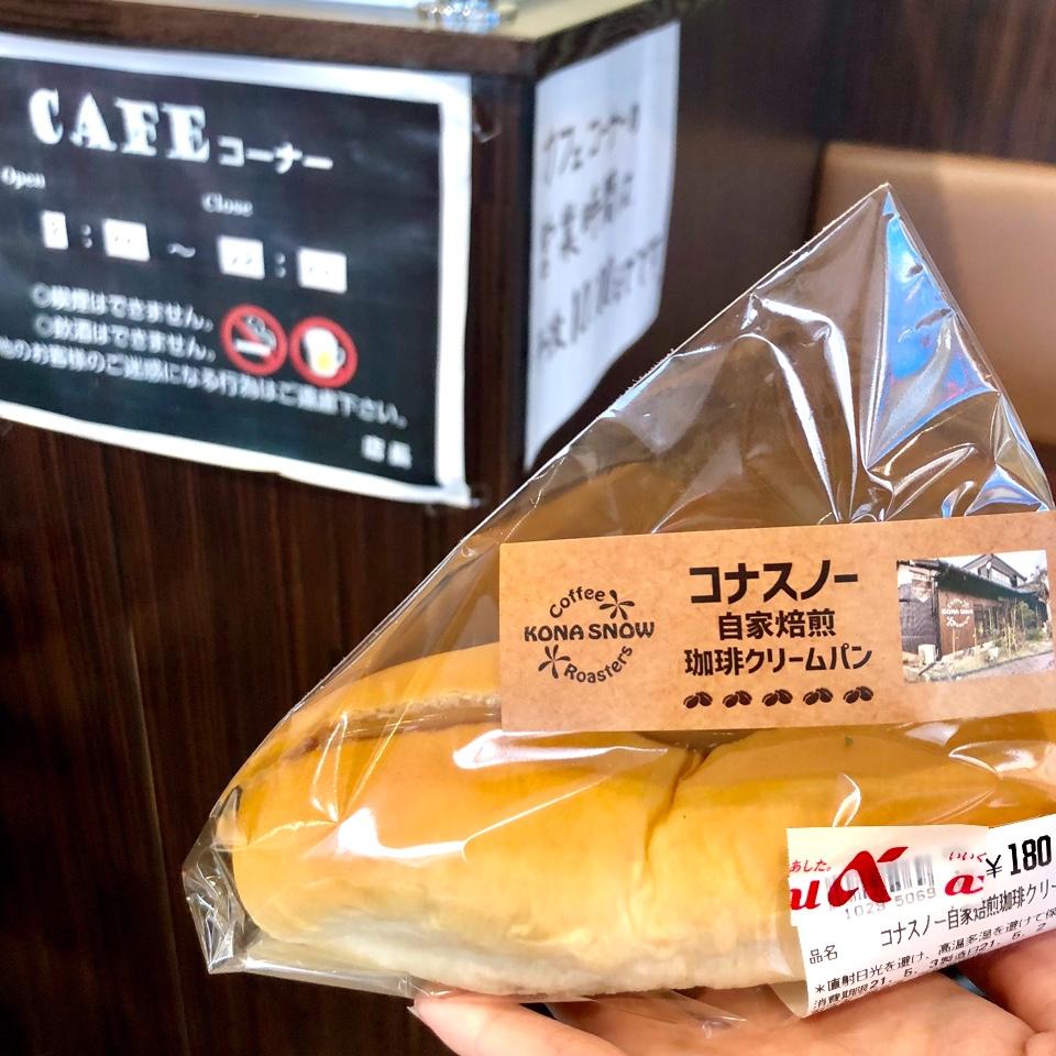 原信ベーカリー 西新発田店