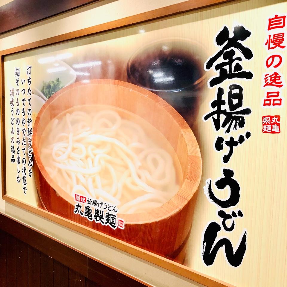 丸亀製麺 郡山の口コミ