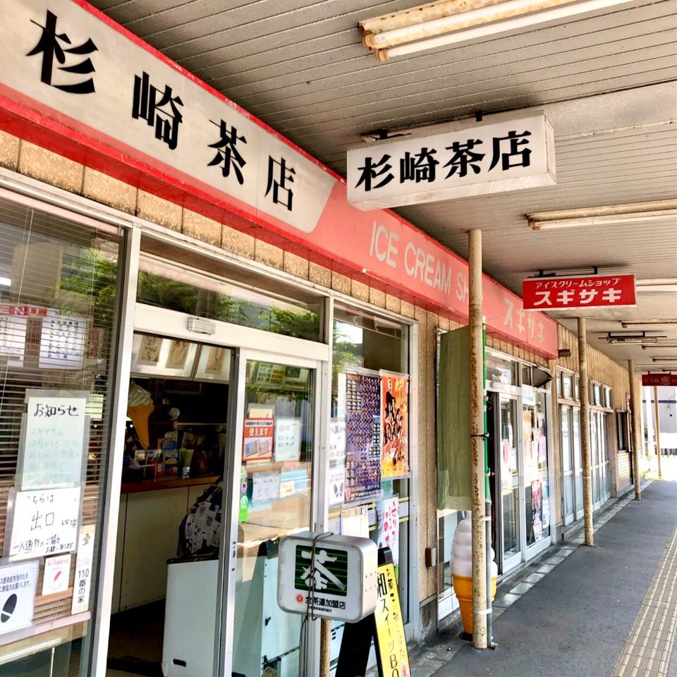 アイスクリームショップ スギサキ (杉崎茶店)