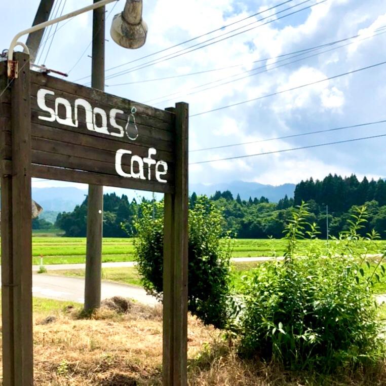 サナシカフェ (sanasi cafe)