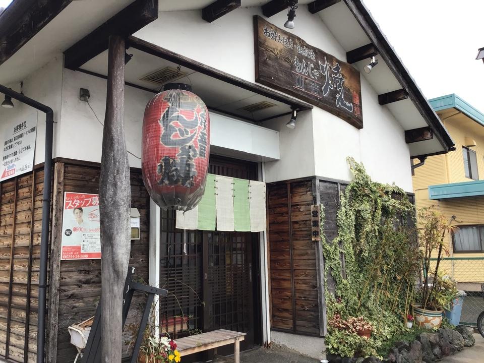 もんじゃ焼 山吉 橿原本店の口コミ