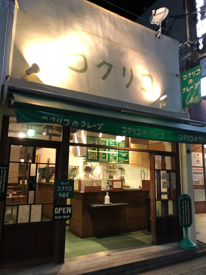 コクリコクレ-プ 御成通り店の口コミ