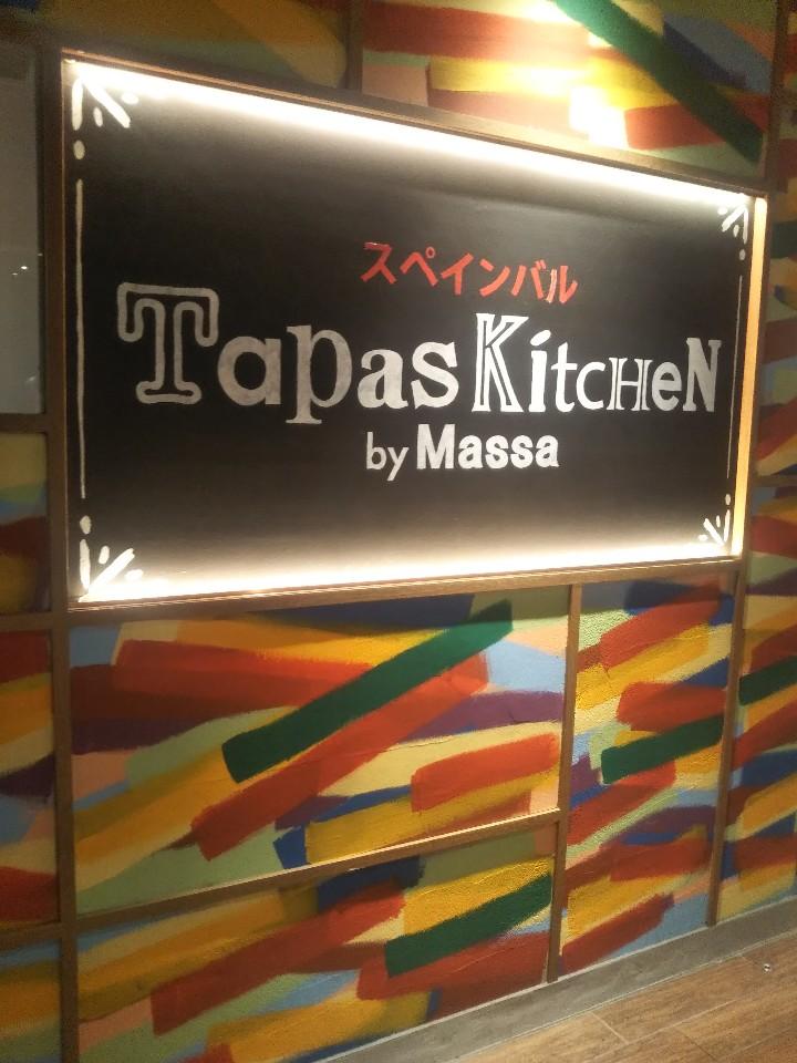 Tapas Kitchen by Massa(タパスキッチン バイ マッサ)の口コミ