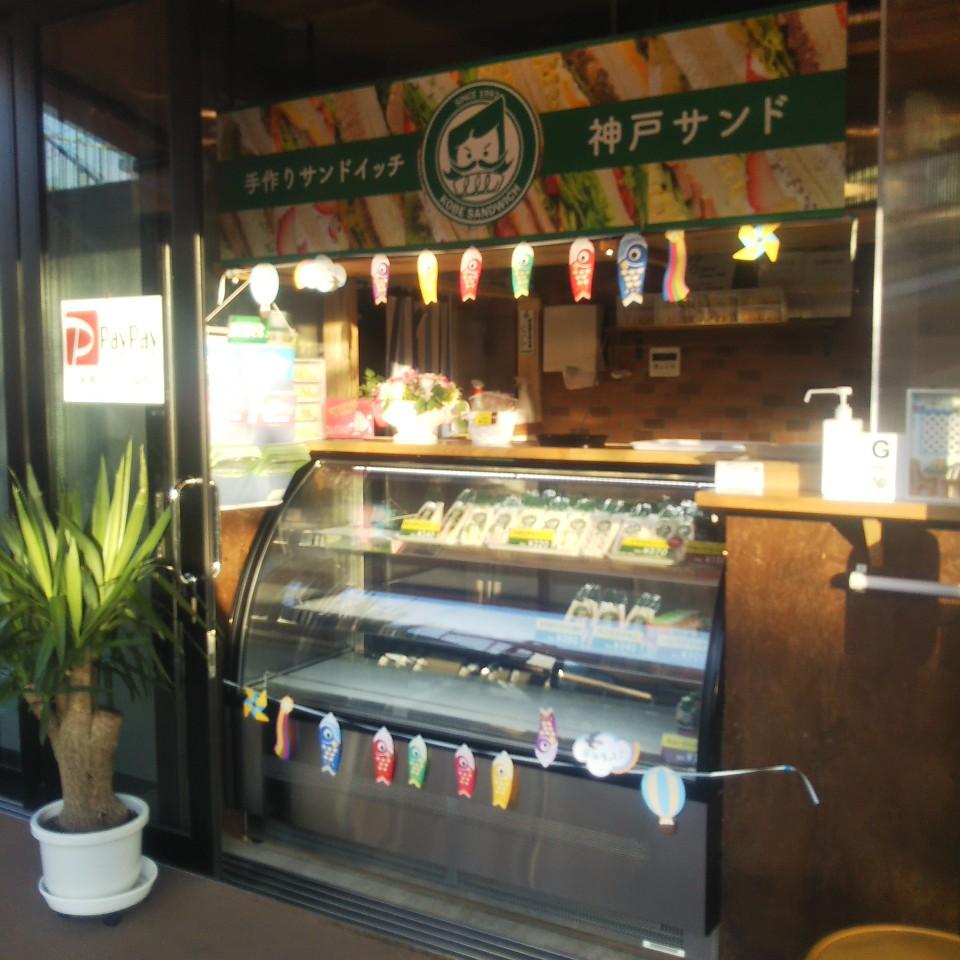 神戸サンド 西広島店の口コミ